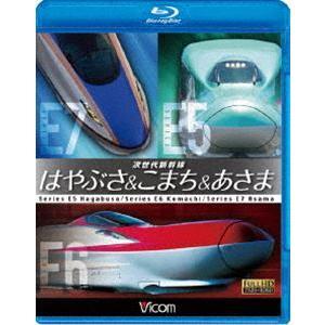ビコム 鉄道車両BDシリーズ 次世代新幹線 はやぶさ&こまち&あさま [Blu-ray] ggking