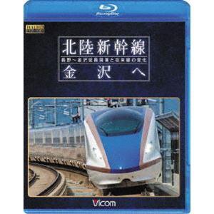 ビコム 鉄道車両BDシリーズ 北陸新幹線 金沢へ 長野〜金沢延長開業と在来線の変化 [Blu-ray] ggking