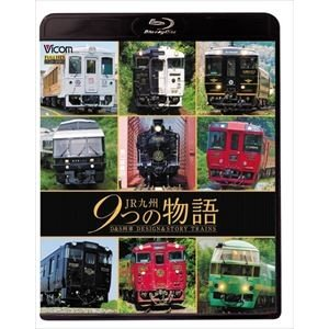 ビコム 鉄道車両BDシリーズ JR九州 9つの物語 D&S(デザイン&ストーリー)列車 [Blu-ray] ggking