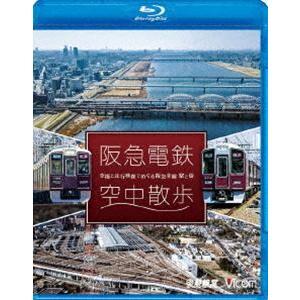 ビコム 鉄道車両BDシリーズ 阪急電鉄 空中散歩 空撮と走行映像でめぐる阪急全線 駅と街 [Blu-ray] ggking