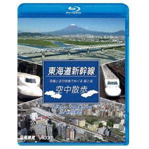 ビコム 鉄道車両BDシリーズ 東海道新幹線 空中散歩 空撮と走行映像でめぐる東海道新幹線 駅と街 [Blu-ray] ggking