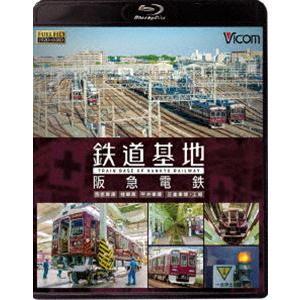 ビコム 鉄道基地BDシリーズ 鉄道基地 阪急電鉄 西宮車庫・正雀車庫・平井車庫・桂車庫 [Blu-ray]|ggking