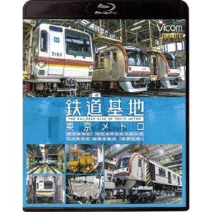 ビコム 鉄道基地BDシリーズ 鉄道基地 東京メトロ 和光検車区/新木場分室/王子検車区/綾瀬車両基地 [Blu-ray]|ggking