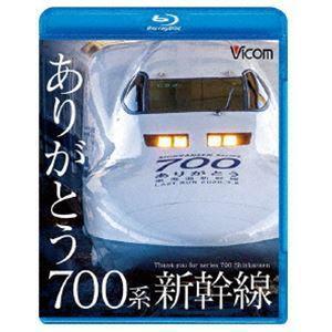 ビコム 鉄道車両BDシリーズ ありがとう700系新幹線 [Blu-ray] ggking