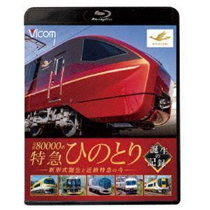 ビコム 鉄道車両シリーズ 近鉄80000系 特急ひのとり 誕生の記録 新形式誕生と近鉄特急の今 [Blu-ray] ggking