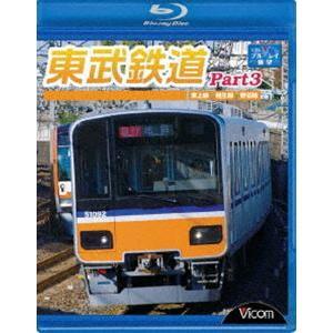 東武鉄道 Part3 東上線、越生線、野田線 [Blu-ray]|ggking