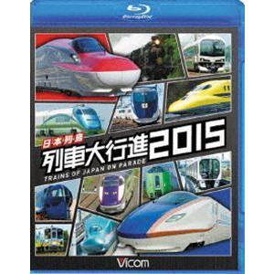 ビコム 列車大行進BDシリーズ 日本列島列車大行進2015 [Blu-ray]|ggking