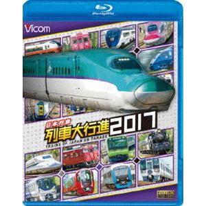 ビコム 列車大行進BDシリーズ 日本列島列車大行進2017 [Blu-ray]|ggking