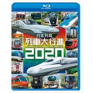 ビコム 列車大行進BDシリーズ 日本列島列車大行進2020 [Blu-ray]|ggking