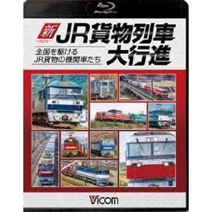 ビコム 列車大行進BDシリーズ 新・JR貨物列車大行進 全国を駆けるJR貨物の機関車たち [Blu-ray]|ggking