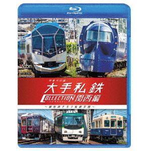 ビコム 列車大行進BDシリーズ 列車大行進 大手私鉄コレクション 関西編 個性派そろう私鉄王国 [Blu-ray]|ggking