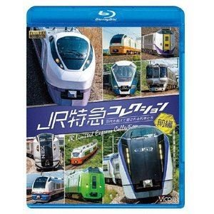 ビコム 列車大行進BDシリーズ JR特急コレクション 前編 世代を超えて愛される列車たち [Blu-ray]|ggking