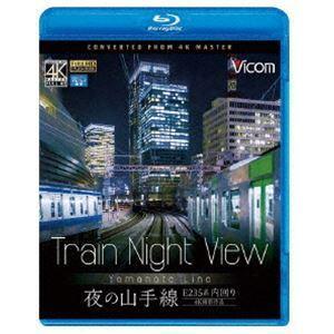 ビコム ブルーレイ展望 4K撮影作品 Train Night View E235系 夜の山手線 4K撮影作品 内回り [Blu-ray]|ggking