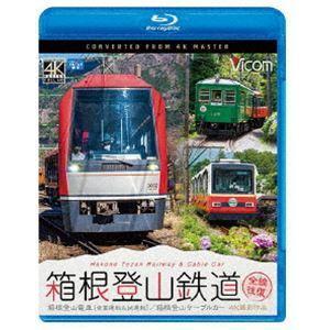 ビコム ブルーレイ展望 4K撮影作品 箱根登山鉄道 全線往復 4K撮影作品 箱根登山電車(営業運転&試運転)/箱根登山ケーブルカー [Blu-ray]|ggking