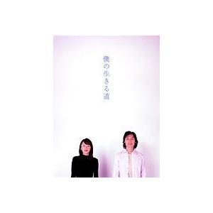 僕の生きる道 3 [DVD]|ggking