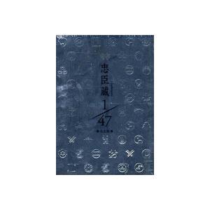 忠臣蔵 1/47 完全版 [DVD]|ggking