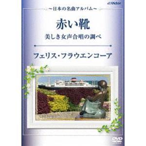 赤い靴・美しき女声合唱の調べ〜日本の名曲アルバム〜 [DVD]|ggking