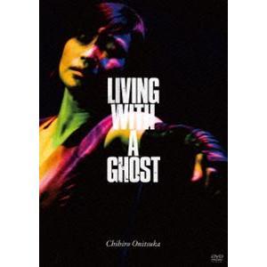 鬼束ちひろ/LIVING WITH A GHOST [DVD] ggking