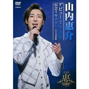 山内惠介/デビュー20周年記念リサイタル@日本武道館 [DVD] ggking