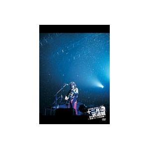 斉藤和義/弾き語り十二月 in 武道館〜青春ブルース完結編〜 [DVD]|ggking