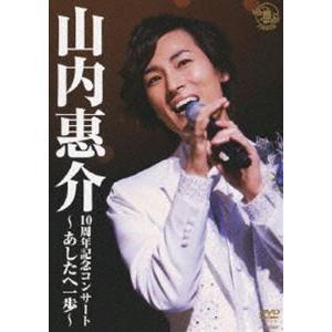 山内惠介/10周年記念コンサート〜あしたへ一歩〜 [DVD] ggking