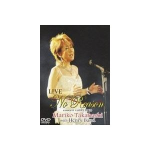 高橋真梨子/LIVE No Reason [DVD]|ggking