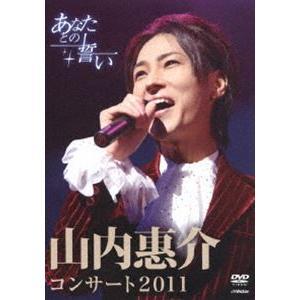 山内惠介コンサート2011 あなたとの誓い [DVD] ggking