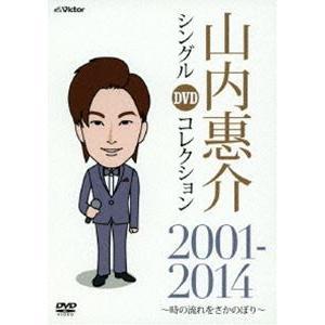 山内惠介 シングルDVDコレクション 2001-2014 [DVD] ggking