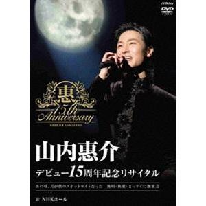 山内惠介/15周年記念リサイタル@NHKホール [DVD] ggking