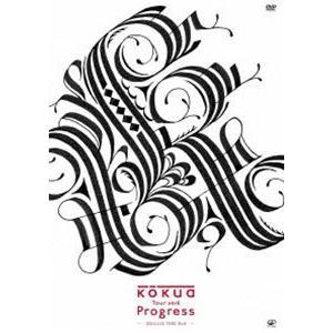 kokua/Tour 2016「Progress」 [DVD]|ggking