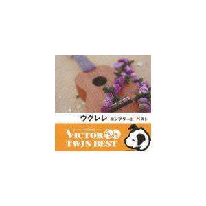 ビクター TWIN BEST::ウクレレ・コンプリート・ベスト [CD]