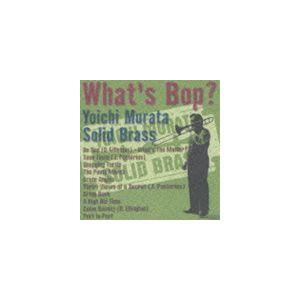 村田陽一/ソリッド・ブラス / What's Bop? [CD]