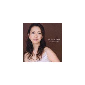 種別:CD 林あさ美 解説:吉幾三作詞作曲「津軽平野」のほか、「手のひらの愛」「涙かくして」「あなた...