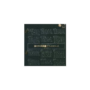 種別:CD サウンド・スペース 解説:`「SFシリーズ」 名盤紙ジャケ復刻` シリーズ 第二期発売分...