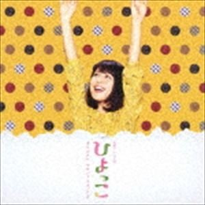 宮川彬良(音楽) / 連続テレビ小説 ひよっこ オリジナル・サウンドトラック2 [CD]|ggking
