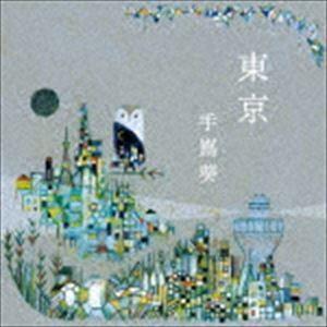手嶌葵 / 東京 [CD] ggking