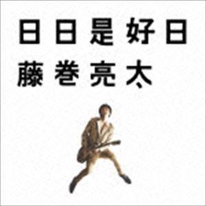 種別:CD 藤巻亮太 解説:2003年3月にミニアルバム「フェスタ」でデビューを果たし、レミオロメン...