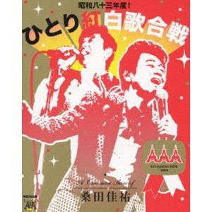 桑田佳祐 Act Against AIDS 2008 昭和八十三年度! ひとり紅白歌合戦 [Blu-ray]|ggking
