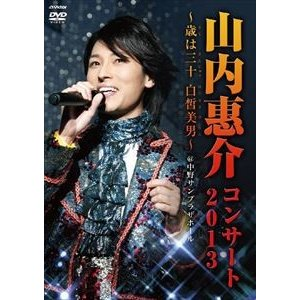 山内惠介コンサート2013〜歳は三十白皙美男〜 [Blu-ray]|ggking