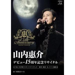 山内惠介/デビュー15周年記念リサイタル@NHKホール [Blu-ray]|ggking