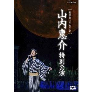 新歌舞伎座初座長 山内惠介 特別公演 [Blu-ray]|ggking