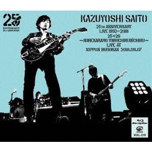 斉藤和義/KAZUYOSHI SAITO 25th Anniversary Live 1993-2018 25<26 〜これからもヨロチクビーチク〜 Live at 日本武道館2018.09.07(通常盤) [Blu-ray]|ggking