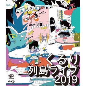 くるり/列島ライブ2019 [Blu-ray]|ggking