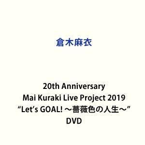"""倉木麻衣/20th Anniversary Mai Kuraki Live Project 2019""""Let's GOAL! 〜薔薇色の人生〜"""" [DVD] ggking"""
