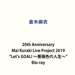 """倉木麻衣/20th Anniversary Mai Kuraki Live Project 2019""""Let's GOAL! 〜薔薇色の人生〜"""" [Blu-ray] ggking"""