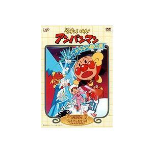 それいけ!アンパンマン 劇場版 キラキラ星の涙 [DVD]|ggking