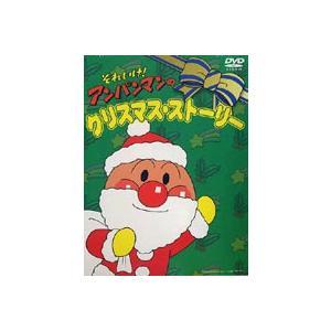 それいけ!アンパンマン クリスマスTVスペシャル クリスマスストーリー [DVD]|ggking
