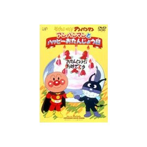 それいけ!アンパンマン 劇場版 アンパンマンとハッピーおたんじょう日 [DVD]|ggking