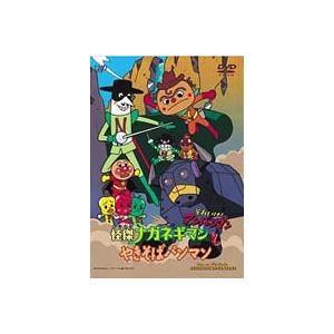 それいけ!アンパンマン 怪傑ナガネギマンとやきそばパンマン [DVD]|ggking