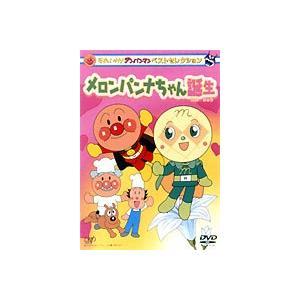 それいけ!アンパンマン ベストセレクション メロンパンナちゃん誕生 [DVD] ggking